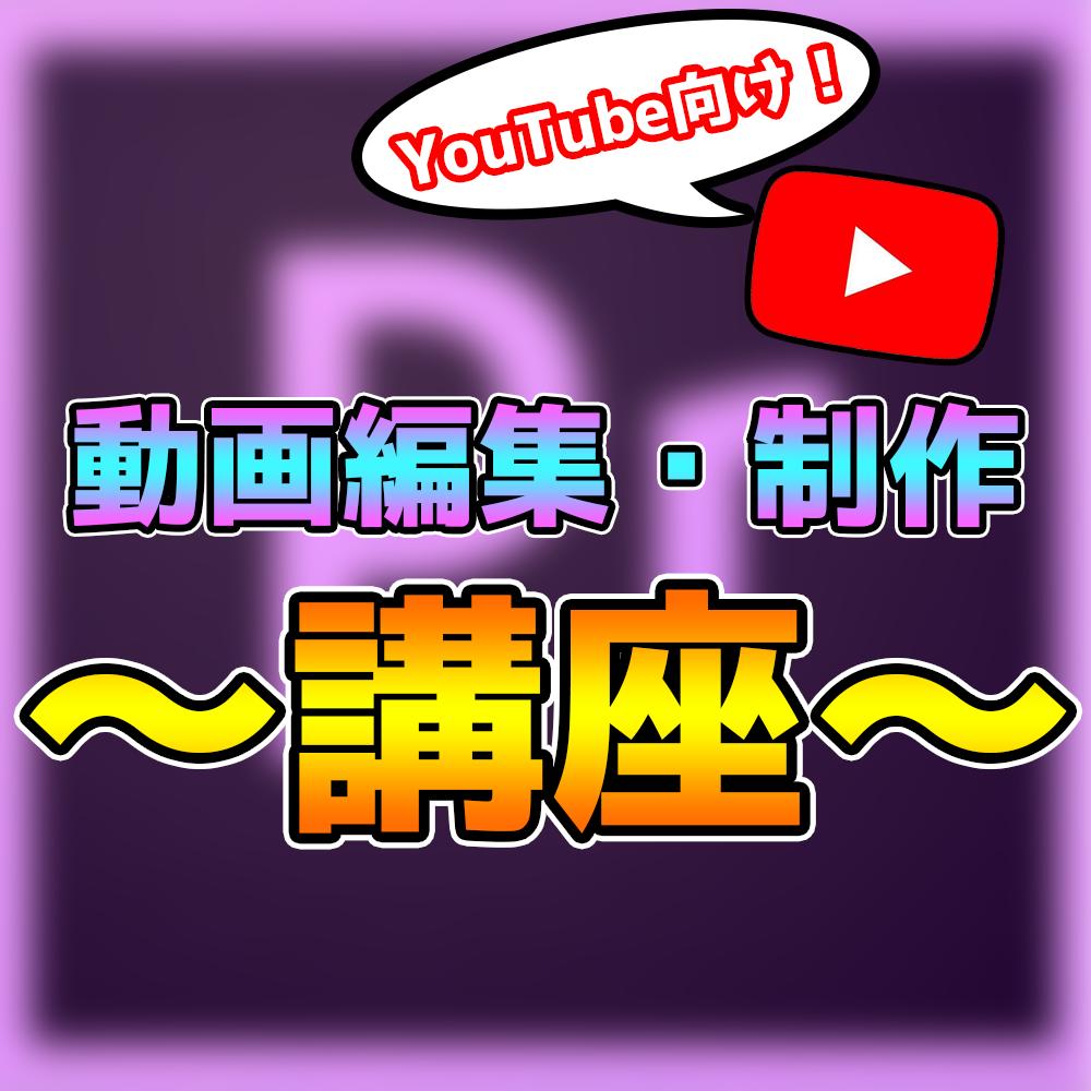 動画 編集 youtube