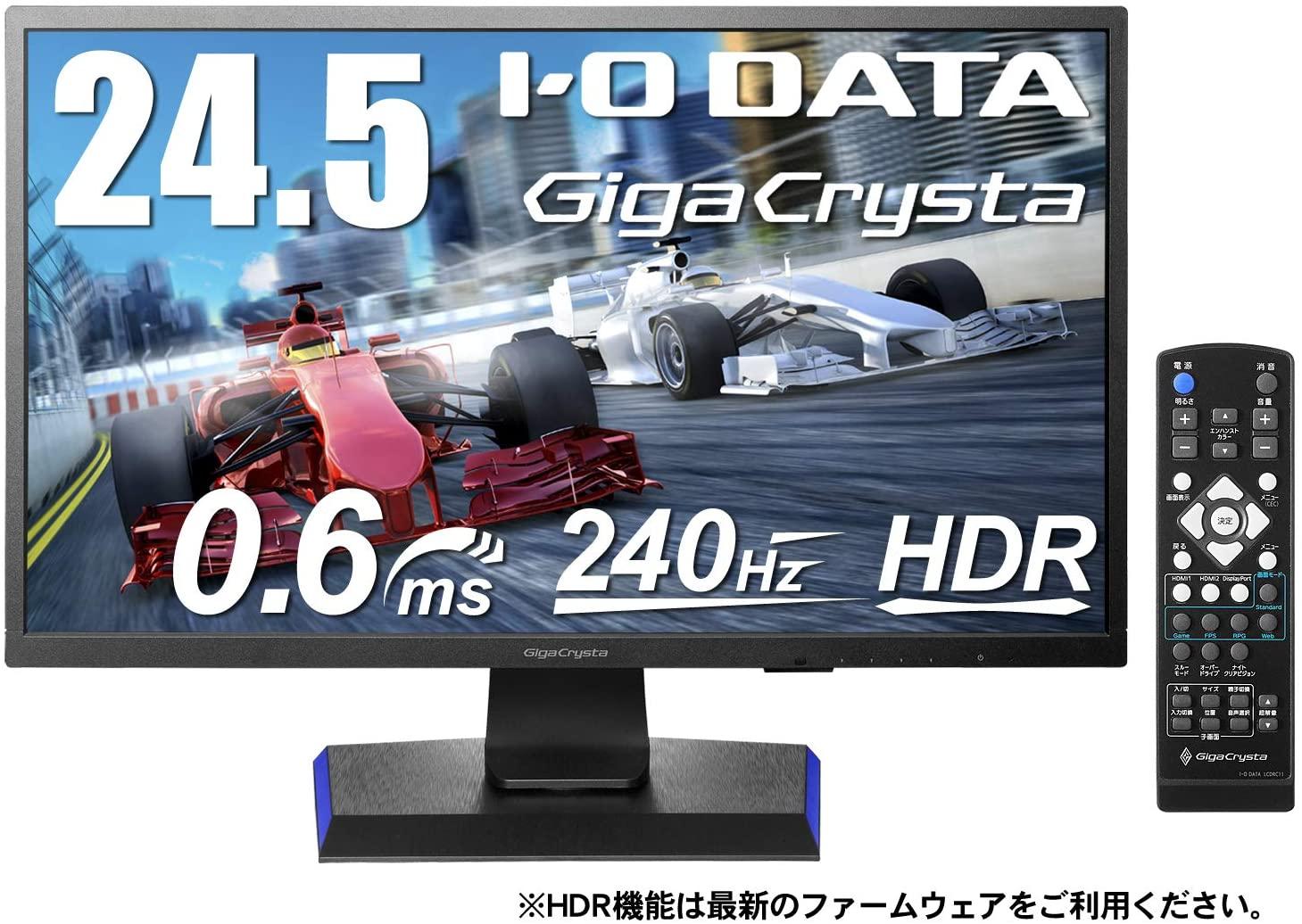 I-O DATA ゲーミングモニター 24.5インチ(240Hz) GigaCrysta  EX-LDGC251UTB